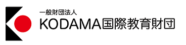 KODAMA国際教育財団